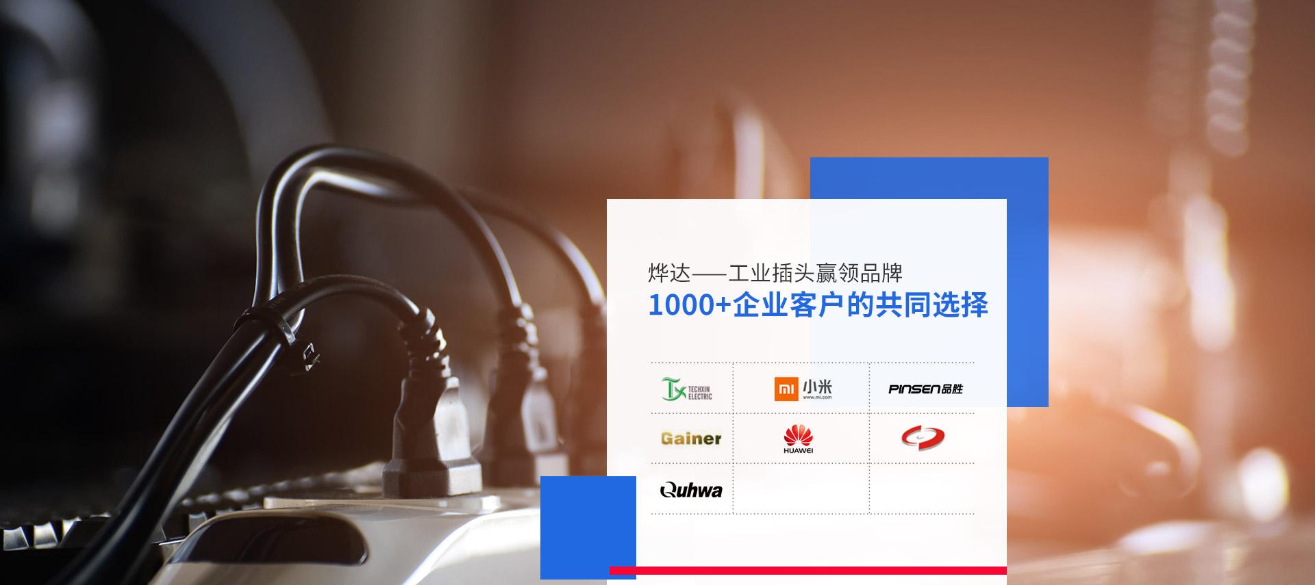 1000+企业客户的共同选择-烨达