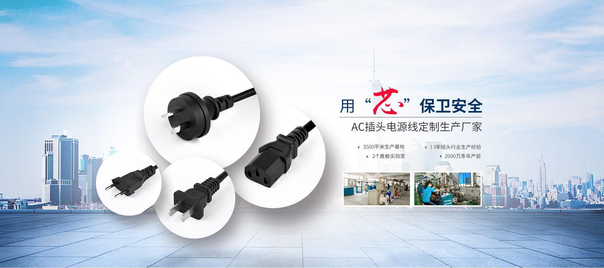AC插头电源线定制生产厂家-烨达