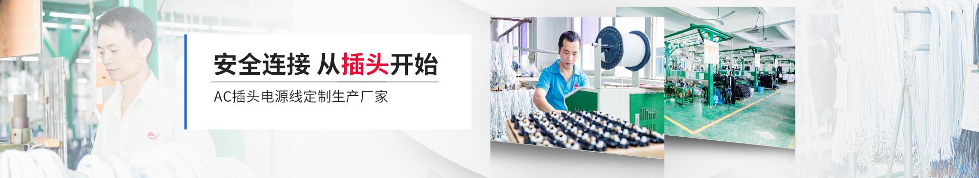 烨达-AC插头电源线定制生产厂家